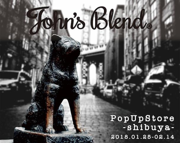 【フェア】〈John&#8217;s Blend(ジョンズブレンド)〉  <br>POP UP SHOP