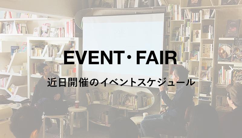 イベントフェア