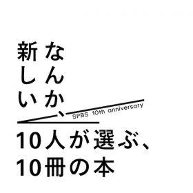 """【SPBS】【10周年記念】""""なんか、新しい""""10人が選ぶ10冊の本"""