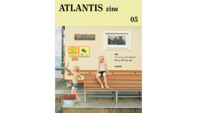 【出版】雑誌レイアウトの核心に迫る──『ATLANTIS zine』05号、2月24日発売!