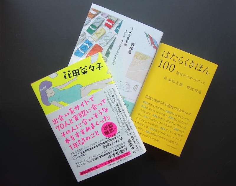 粕川店長と語り合うSPBSの売れ筋についてのあれやこれや4月号