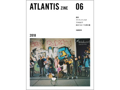 【出版】ついに完結! そして新雑誌創刊へ──『ATLANTIS zine』06号、5月26日(土)発売