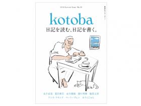 【フェア】永井荷風、南方熊楠、みうらじゅん、穂村弘……雑誌『kotoba』2018年夏号は「日記」の特集。店内で関連ミニフェアを開催します