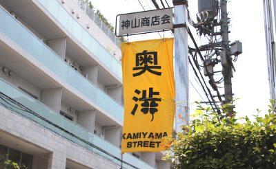 SPBSがつくる「みんなの辞典」 #01 奥渋谷