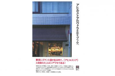 【出版】『アヒルストアのヴァラエティブック』(Made in Shibuya)12/24発売