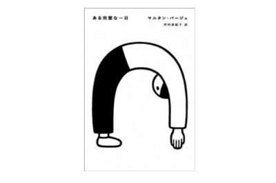 【フェア】『ある完璧な一日』(近代文藝社)刊行記念 <br>「マルタン・パージュとめくるめく文学の世界」
