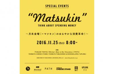 """【スペシャルイベント】月末金曜の小さな消費革命。""""マツキン奥渋谷""""第1回目は11月25日開催。"""