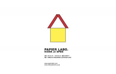 【ギャラリー展示販売】PAPIER LABO. KIOSK at SPBS