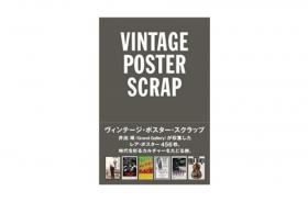 *終了しました【イベント】井出靖さん×渡辺祐さん×小野英作さん「ポスターは文化の入口である!」