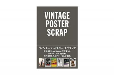 【イベント】井出靖さん×渡辺祐さん×小野英作さん「ポスターは文化の入口である!」