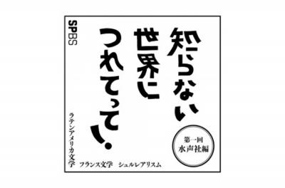 【ブックフェア】「知らない世界につれてって! vol.1」開催中。