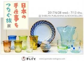 *終了しました【フェア】ガラスを中心とした日本各地の手仕事品が一堂に会するイベント、〈「日本の手仕事をつなぐ旅」展〉開催
