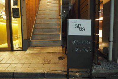 """*終了しました【スナックSPBS】「坂元裕二ドラマを""""勝手に""""しゃべくりナイト」"""