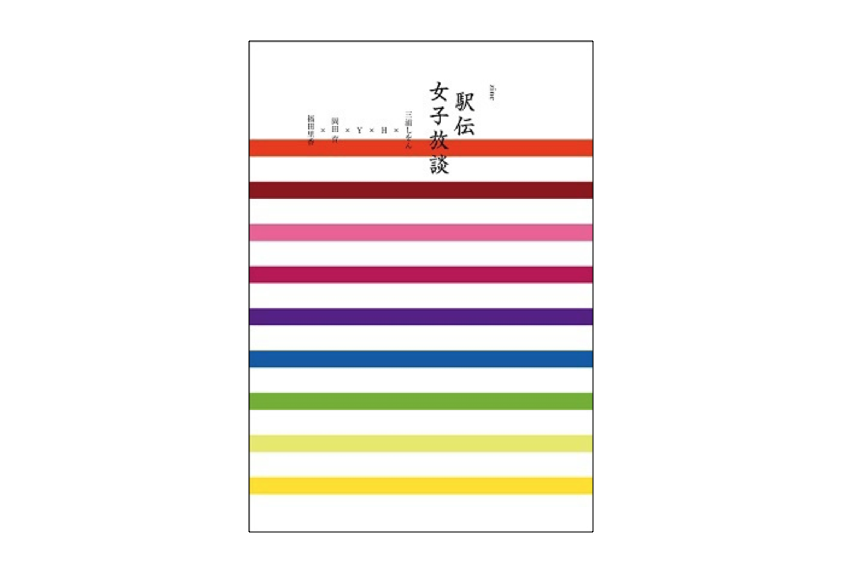 【出版】SPBS ZINE『駅伝女子放談』続報です!