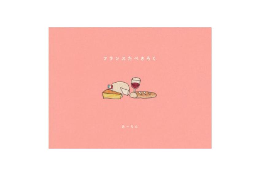 【出版】Made in Shibuya 第15弾『フランスたべきろく』あーちん