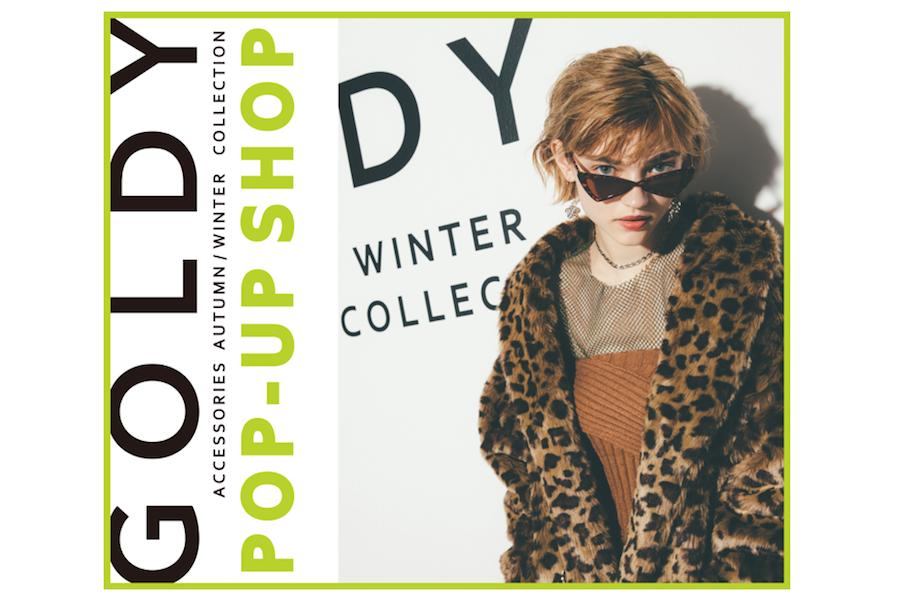 *終了しました【フェア】コーディネートに秋の彩りを〈GOLDY(ゴールディ)〉POP UP SHOP