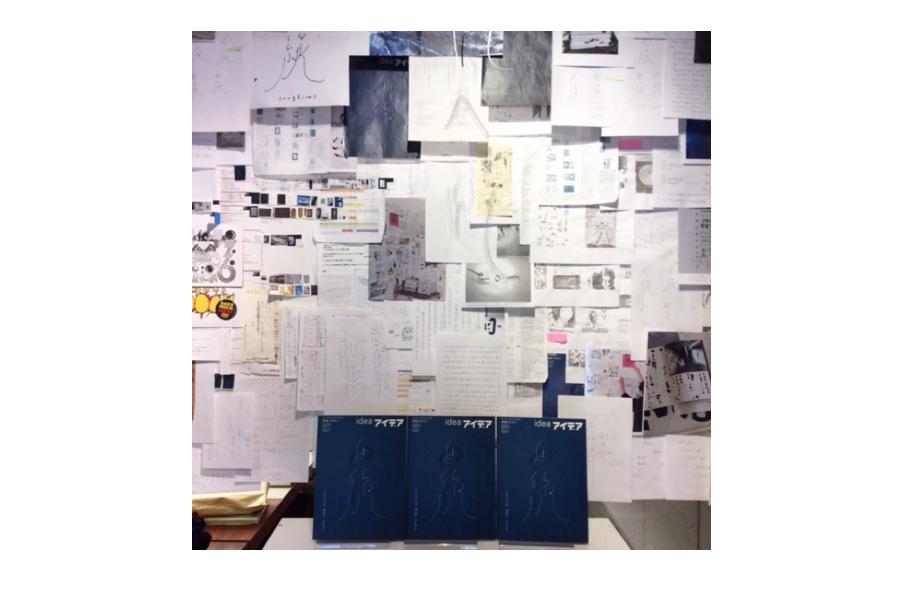 *終了しました【展示】『アイデア』372号発売記念 大原大次郎「制作の記録展」