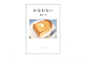 *終了しました【イベント】写真家・植本一子さん×漫画家・渋谷直角さんトークショー「私たちが書きながら考えていること、思い出していること」