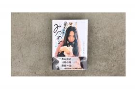*終了しました【満員御礼】臼田あさ美写真集『みつあみ』刊行記念トーク&展示をSPBSで開催します!