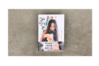 【満員御礼】臼田あさ美写真集『みつあみ』刊行記念トーク&展示をSPBSで開催します!