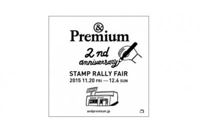【フェア】雑誌『& Premium』刊行記念ブックフェア&スタンプラリー