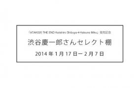 *終了しました【フェア】音楽家の渋谷慶一郎さんセレクトの本棚が期間限定で登場します!