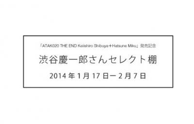 【フェア】音楽家の渋谷慶一郎さんセレクトの本棚が期間限定で登場します!