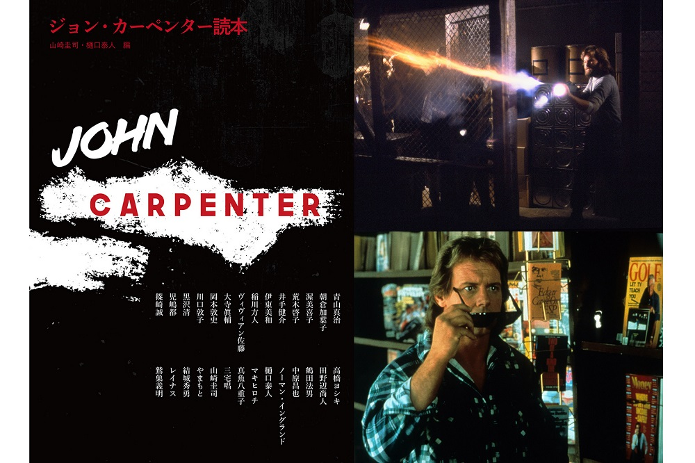【トークイベント】黒沢清、映画監督・ジョン・カーペンターを語る。「監督名で映画を見る面白さ」とは?