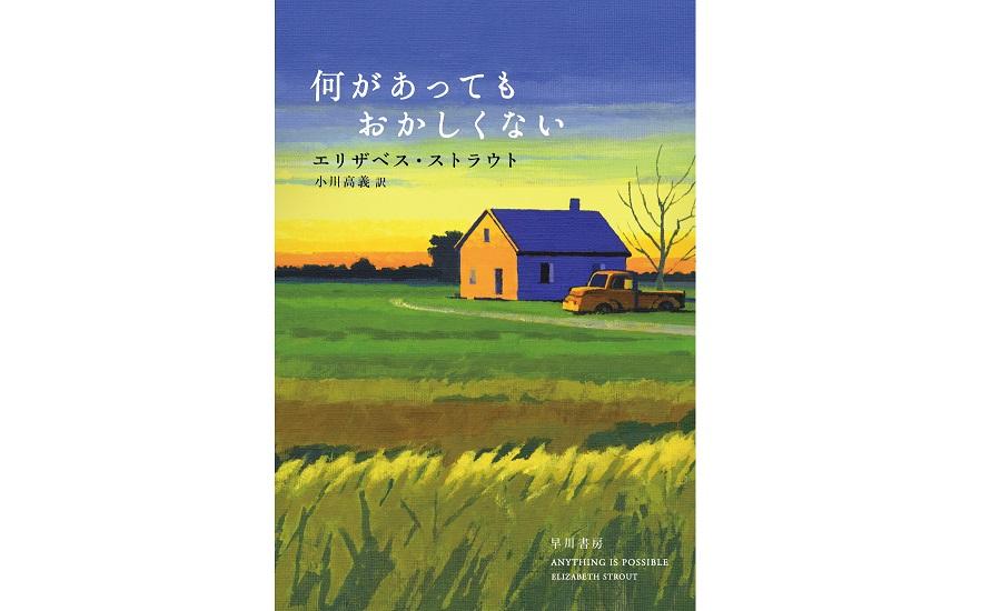 *終了しました【イベント】小川高義さん×山崎まどかさん「わたしたちの大好きなエリザベス・ストラウトを語ろう!」『何があってもおかしくない』刊行記念