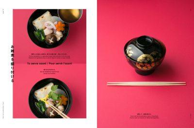 *終了しました【イベント】フードマガジン『saji』最新号発売記念トーク「自分の10年後をつくる、食生活の話」