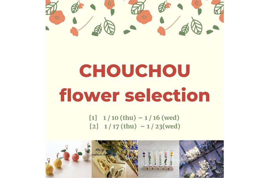 【スペシャルフェア】さまざまな「お花」が楽しめるアイテムをご紹介! 〈CHOUCHOU flower selection〉