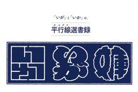 「いが」と「いか」の、平行線(オルタナ)選書録【予告編】伊賀大介さんといか文庫店主が同じテーマで選書してみた。