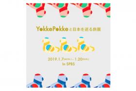 【ギャラリー】Yokke Pokkeと日本を巡る旅展。