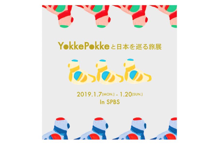 *終了しました【ギャラリー】Yokke Pokkeと日本を巡る旅展。
