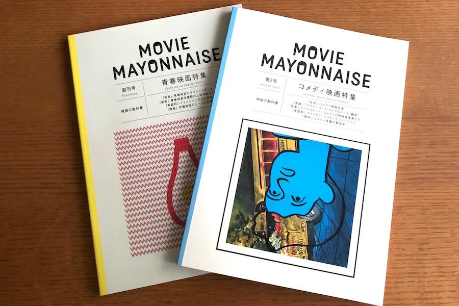*終了しました【イベント】SPBSで激売れ中の映画雑誌『ムービーマヨネーズ』の魅力と魔力。