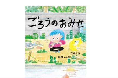 【ギャラリー】イラストレーター〈死後くん〉初の絵本『ごろうのおみせ』原画展