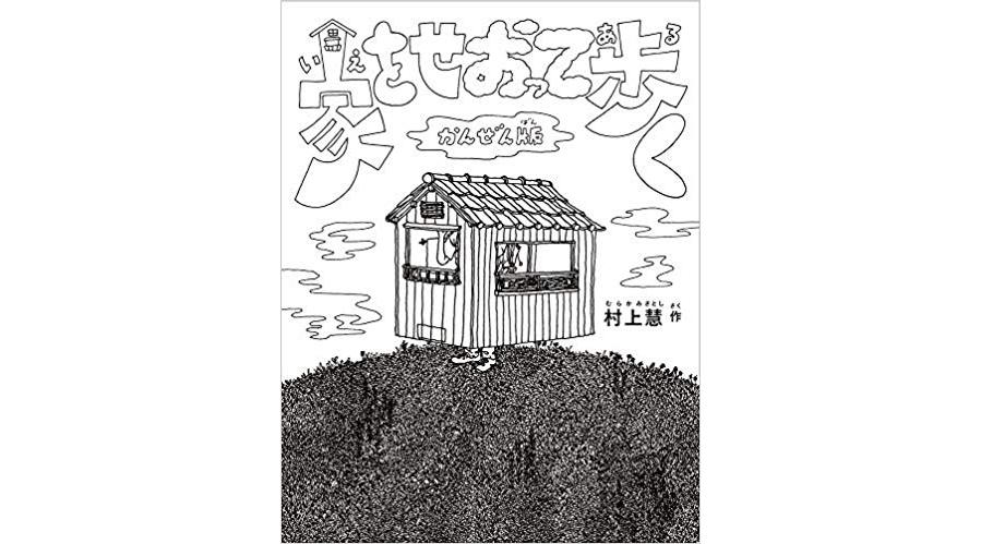 【イベント】家をせおって歩いてみなよ〜『家をせおって歩く』美術家・村上さんと一緒に考える、住み方、生き方、暮らし方。