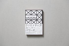【イベント】一流のクリエイターは、よく学び、よく休む?! 河尻亨一さんが徹底解説。書籍『クリエイティブ・スーパーパワーズ』の使い方と効き目。