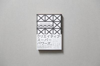 *終了しました【イベント】一流のクリエイターは、よく学び、よく休む?! 河尻亨一さんが徹底解説。書籍『クリエイティブ・スーパーパワーズ』の使い方と効き目。