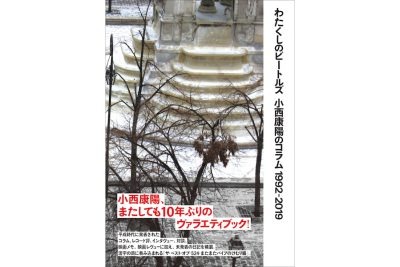 *終了しました【イベント】音楽家・小西康陽さんの10年ぶりのヴァラエティブック『わたくしのビートルズ 小西康陽のコラム1992-2019』発売前夜スペシャルトークイベント(最新刊付き)
