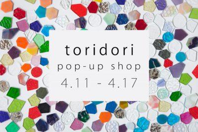 【フェア】「人も、ものも、トリドリ」〈toridori(トリドリ)〉 POP UP SHOP