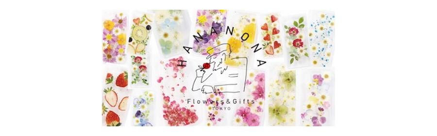 【フェア】美しい森のようなお花屋さんのハンドメイド雑貨〈HANANONA〉POP UP SHOP