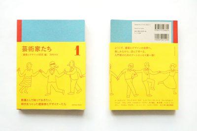 【イベント】芸術家たちについて学ぶ、日曜日のお茶会。「河内タカのEarly Sunday Morning」