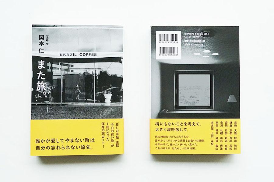 【イベント】岡本仁さん、岡美里さんによるモーニングトーク「ぼくらの旅との向き合い方。」
