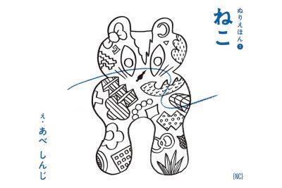 【ギャラリー・フェア】読んで、塗って、子どもも大人も笑顔になる『ぬりえほん① ねこ』を体験しよう!