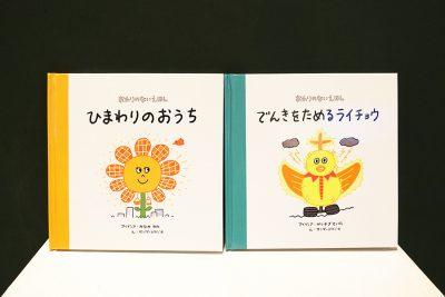 【フェア】Honda「子どもアイディアコンテスト」から生まれた絵本を先着プレゼントします
