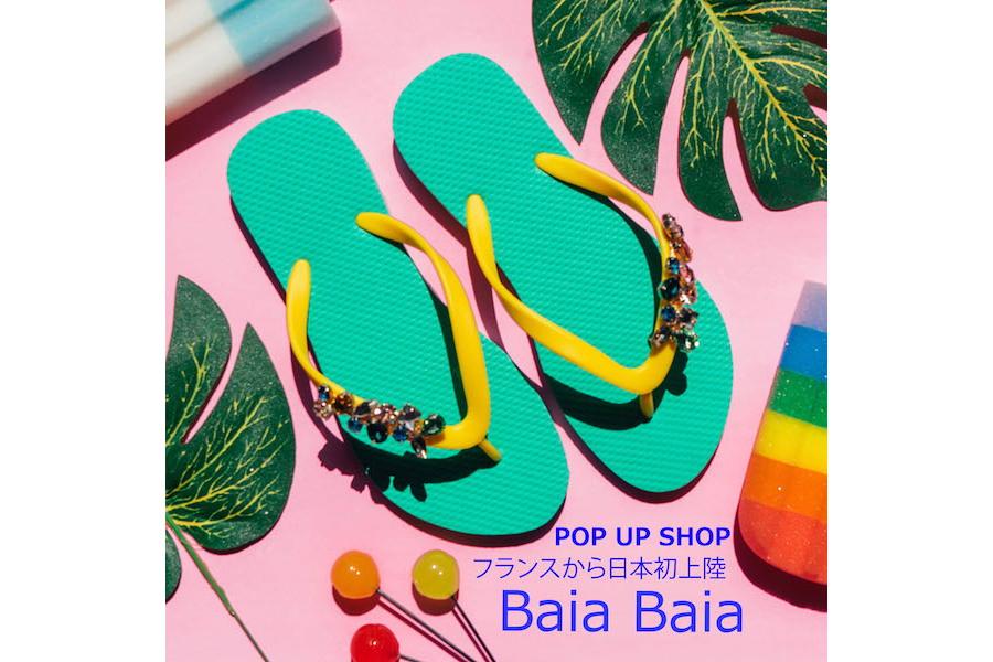 【フェア】日本初上陸! キラッキラなビーサン〈Baia Baia〉POP UP SHOP