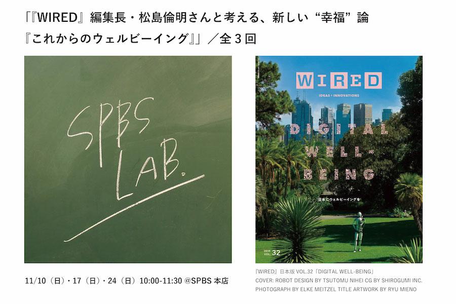 """【ラボ】「『WIRED』編集長・松島倫明さんと考える、新しい""""幸福""""論『これからのウェルビーイング』」/全3回"""