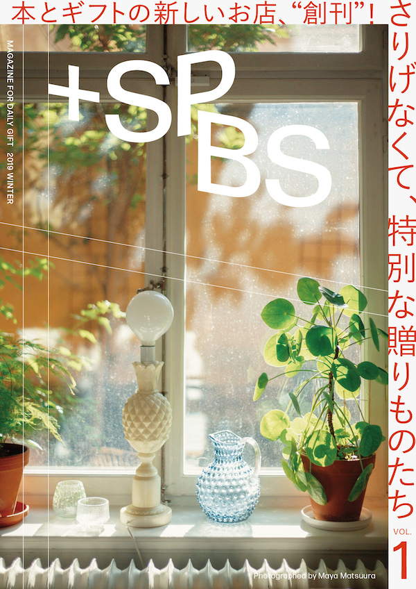 『+SPBS VOL.1 』/ 2019 WINTER