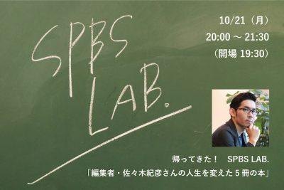 【ラボ】帰ってきた! SPBS LAB. 第1回講座「編集者・佐々木紀彦さんの人生を変えた5冊の本」